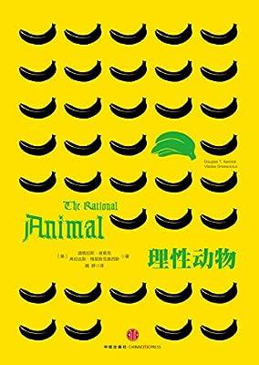 理性动物.pdf