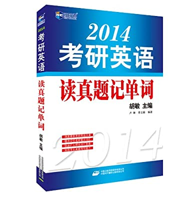 新航道:考研英语读真题记单词.pdf