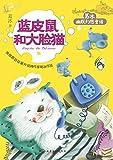 蓝皮鼠和大脸猫(葛冰幽默幻想童话 插图版)