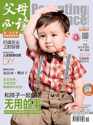 父母必读 月刊 2013年11期.pdf