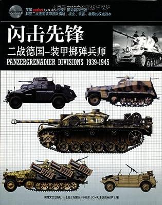 闪电先锋:二战德国装甲掷弹兵师.pdf