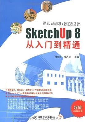 建筑•室内•景观设计SketchUp 8从入门到精通.pdf