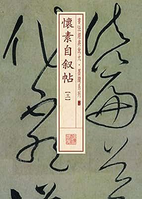 书法经典放大·墨迹系列---怀素自叙帖.pdf