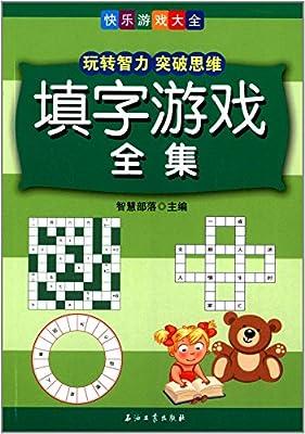 快乐游戏大全:填字游戏全集.pdf