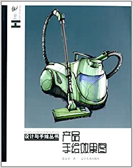 《设计与手绘丛书:产品手绘效果图》 张克非【摘要