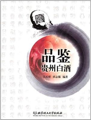 品鉴贵州白酒.pdf