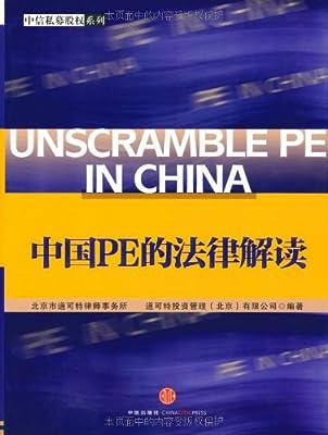 中国PE的法律解读.pdf
