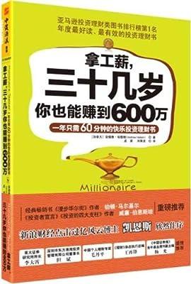拿工薪,三十几岁你也能赚到600万:一年只需60分钟的快乐投资理财书.pdf