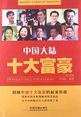 中国大陆十大富豪.pdf