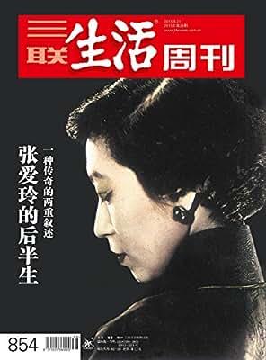 三联生活周刊·张爱玲的后半生.pdf
