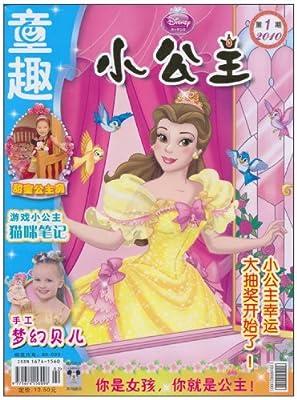 童趣:小公主.pdf
