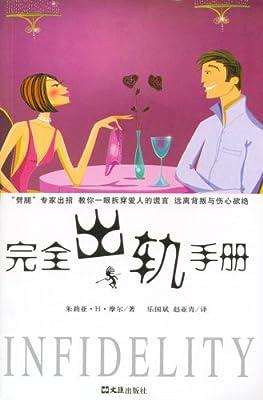 完全出轨手册.pdf