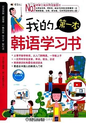 我的第一本韩语学习书.pdf