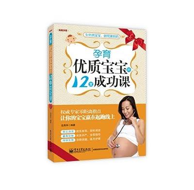 孕育优质宝宝的12堂成功课.pdf