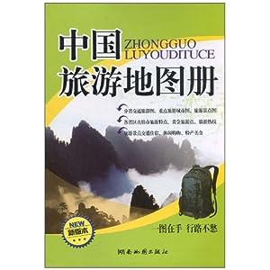 中国旅游地图册/湖南地图出版社-图书-卓越亚马逊