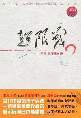 超限战.pdf