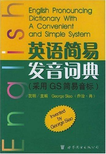 英语简易发音词典(采用GS简易音标):亚马逊:图