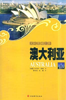 文化震撼之旅:澳大利亚.pdf