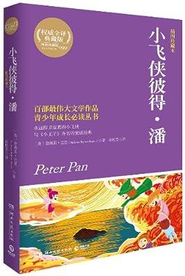 小飞侠彼得·潘.pdf