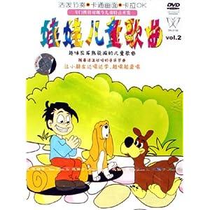 娃娃儿童歌曲2(dvd)