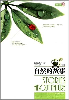 自然的故事.pdf