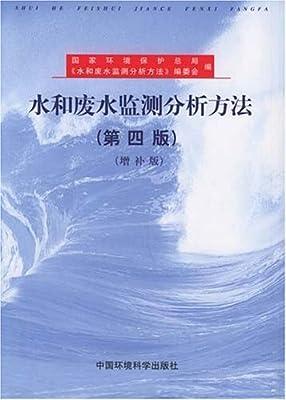 水和废水监测分析方法.pdf