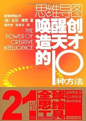 思维导图唤醒创造天才的10种方法.pdf