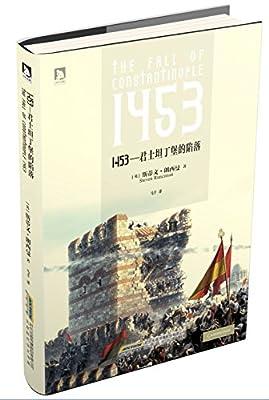 1453君士坦丁堡的陷落.pdf