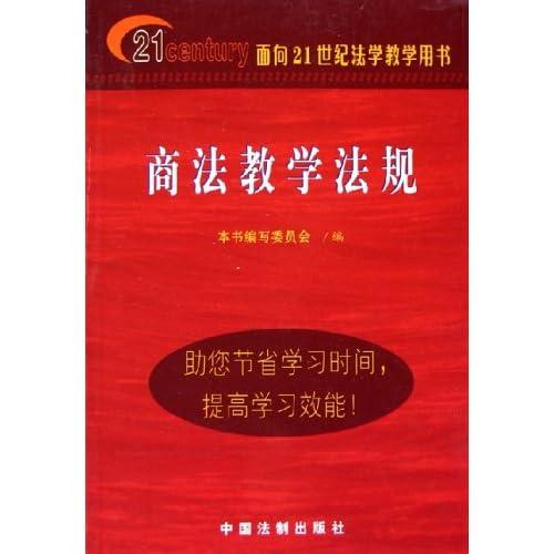 商法教学法规(面向21世纪法学教学用书)