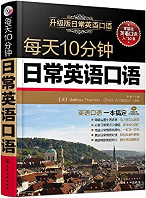 每天10分钟日常英语口语.pdf