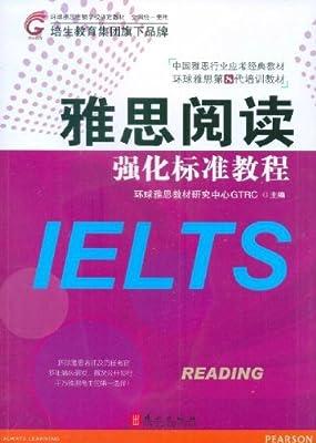 环球教育正版现货 雅思阅读强化标准教程.pdf