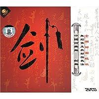 中国古典舞-剑舞