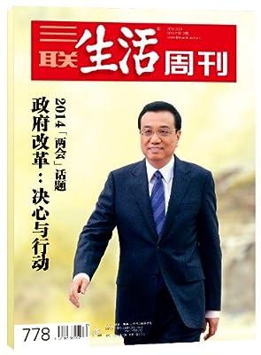 三联生活周刊·政府改革:决心与行动.pdf
