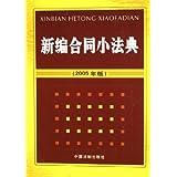 新编合同小法典(2005年版)
