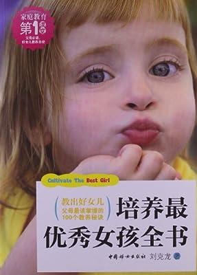 培养最优秀女孩全书.pdf