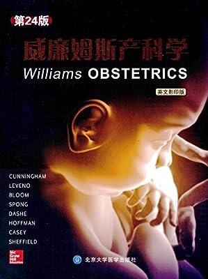 威廉姆斯产科学.pdf