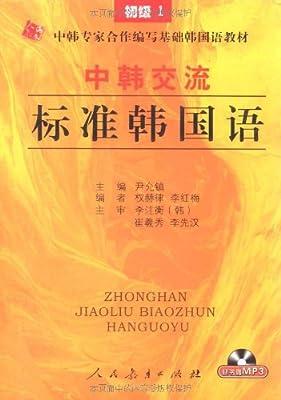 中韩交流标准韩国语:初级1.pdf