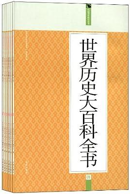 礼品装家庭必读书:世界历史大百科全书.pdf