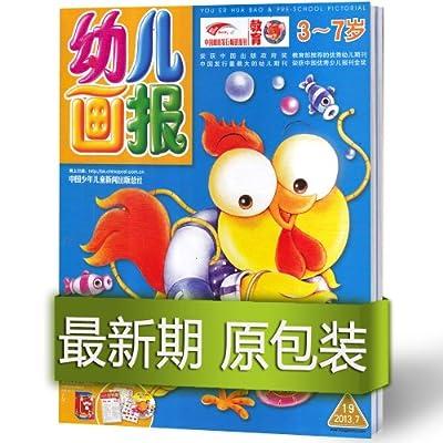 幼儿画报 2013年7月19/20/21期3本 原包装赠品齐全 新刊!!.pdf