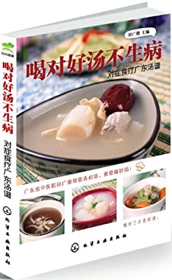 喝对好汤不生病:对症食疗广东汤谱.pdf