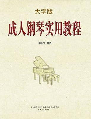 成人钢琴实用教程.pdf