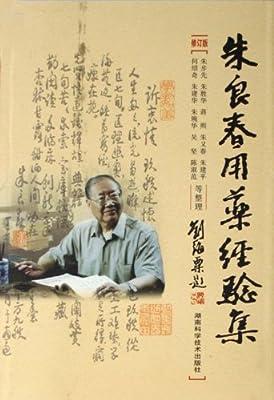 朱良春用药经验集.pdf