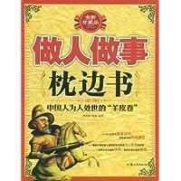 做人做事枕边书:中国人为人处世的羊皮卷