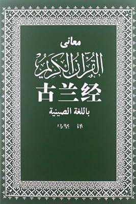 古兰经.pdf