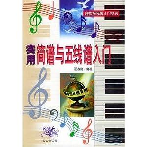 五线谱噢.除了即兴伴奏,钢琴谱子都是用五线谱噢.好处非常多.
