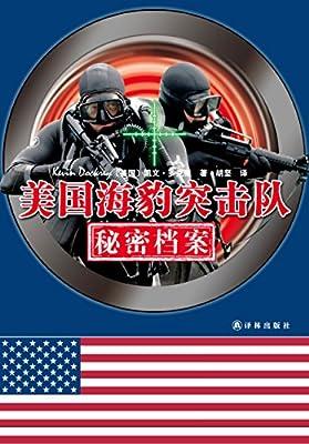 美国海豹突击队秘密档案.pdf