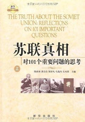 苏联真相:对101个重要问题的思考.pdf