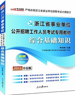 中公版•2013浙江事业单位考试:综合基础知识.pdf