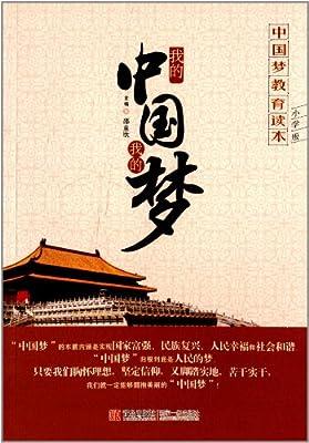 """我的中国我的梦:""""中国梦""""教育青少年读本(小学版)"""