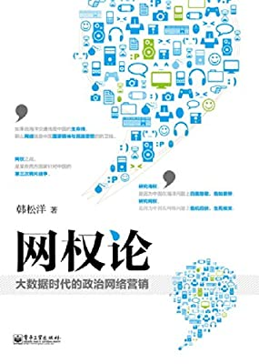 网权论:大数据时代的政治网络营销.pdf